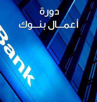 أعمال البنوك