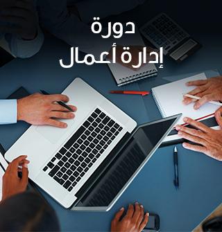 إدارة أعمال
