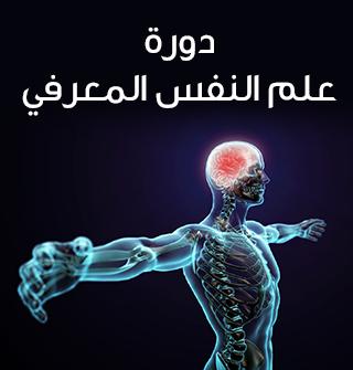 علم النفس المعرفي