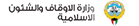 The Ministry of Awqaf and Islamic Affairs