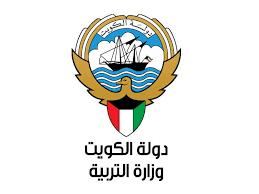 دوله الكويت وزاره التربيه