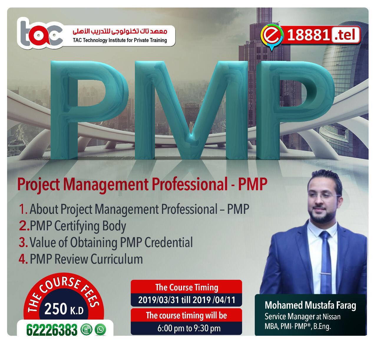 دورة مدير مشروعات PMP