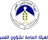 الهيئة العامة لشئون القصر